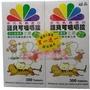 【seven健康小舖】【諾貝可咀嚼錠 優質配方 兒童綜合營養素(大)(300錠/盒*2)】乳鐵蛋白~買一送一