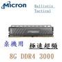 全新含稅 代理商盒裝 美光 8G DDR4 3000 Ballistix Tactical 戰鬥版 2666 2400