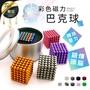 現貨 5MM 216顆/鐵盒!彩色磁力巴克球 遊戲磁鐵魔方魔術方塊積木兒童益智玩具紓壓小物舒壓創意禮物鐵盒#捕夢網