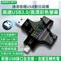 炬為 彩色版 電壓 電流 檢測儀 測試器 全功能 Type-C+USB 輸出 可測QC PD 多功能