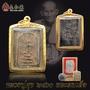 泰國原廟 2460龍婆蜀 百年老牌 光輝崇迪 崇迪佛 財運事業 平安
