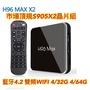 H96 MAX 頂規S905X2晶片組 4G32G/4G64G 網路電視盒 雙頻WIFI 藍牙 USB3.0
