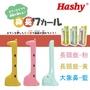 絕對現貨日本正牌HASHY 長頸鹿身高測量器 身高測量儀器 無線身高測量器 (三色)