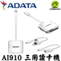 ADATA 威剛 AI910 三用讀卡機 iOS/Android/Windows 蘋果 安卓 電腦 OTG USB2.0
