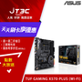 ASUS 華碩 TUF GAMING X570-PLUS (WI-FI) 主機板