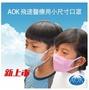 (現貨齊全)AOK牌 飛速 SD立體口罩 可調整式耳掛帶,S, M(一盒50入兒童用),L(一盒50入大人用)顏色:粉藍,粉紅