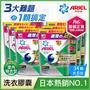 【日本No.1】Ariel 日本進口三合一3D洗衣膠囊/洗衣球 34顆 袋裝 (室內晾乾型) x6室內晾乾型