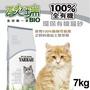 《歐瑞》有機貓砂7kg-市場上唯一安全可食有機貓砂好窩生活節