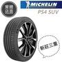 【新北三重】18吋輪胎 米其林 PS4 SUV-255/55/18吋 109Y完工價 2555518