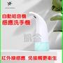 全自動感應皂液機 多功能自動感應泡沫洗手機 家用智能皂液機 洗手液機 自動感應給皂機 酒精消毒機