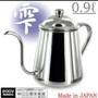 (預售)Takahiro Shizuku 日本製細口手沖壺 900ML 日本職人御用 新手適用