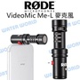 【中壢NOVA-水世界】RODE VideoMic Me-L 手機用 麥克風 FOR iPhone iPad 公司貨