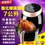 米姿 氣炸鍋 PD1799A