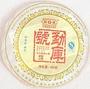 普洱茶生茶 [明海園] 2007 勐庫戎氏 勐庫號 400克 - 整件42餅出售