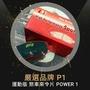 p1煞車皮LUXGEN 納智捷 U6  U7 M7 S5  Power1 陶瓷纖維 運動版 後煞車來另片  煞車來令片