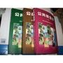 老殘二手書 公共衛生學(上中下) 陳拱北基金會 健康文化 修訂四版 9789868376601 有水痕