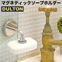 現貨💗日本 DULTON 復古金屬肥皂架 磁鐵肥皂架 香皂架 磁吸式
