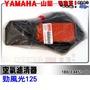 【☆機車王☆】山葉YAMAHA 勁風光125 空氣濾清器