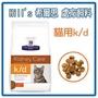 Hill's 希爾斯/希爾思 處方飼料-貓用K/D-4LB/磅(B062A01)