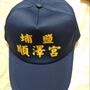 無廣告logo正版 埔鹽順澤宮 冠軍帽 附加官印已過好香爐 ~世界冠軍夯帽~ 埔鹽 順澤宮 帽子