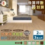 【家適帝】哈日嬌妻-仿實木卡扣式DIY防滑耐磨地板(3盒36片 約2坪)
