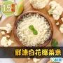 【愛上鮮果】鮮凍白花椰菜米15包組(250g±10%/包)