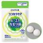 【預購4月份】好惠日本代購👍可欣可雅 C-23 乳酸菌 CALPIS 可爾必思 阿雷可雅