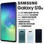 (限量特價)Samsung Galaxy S10e 6G/128G (空機) 全新未拆封 廠公司貨NOTE8 9 S9+