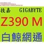 GIGABYTE 技嘉 Z390 M 1151 電腦主機板