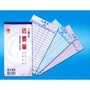 【含稅】萬國牌5143三聯估價單(附號碼)規格48K(94x180mm) 直式 / 50組