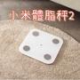 【世明國際】小米體脂秤2 米家 智慧體重機 體重計 智能