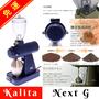 【現貨】 專業級 KALITA NEXT G 陶瓷平刀盤 慢速 電動磨豆機 藍/綠【星野日貨】