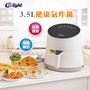 我最便宜!!【ENLight伊德爾】3.5L液晶觸控健康氣炸鍋 (EH1804)