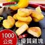 【鮮食家】任選799 強匠 優質雞塊(1kg/包)
