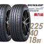 【DUNLOP 登祿普】SP SPORT MAXX 050+ 高性能輪胎_二入組_225/40/18(MAXX 050+)