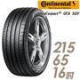 【馬牌】 UC6 SUV_215/65/16 舒適操控輪胎_送專業安裝 (UC6S)