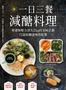一日三餐減醣料理:單週無壓力消失2kg的美味計劃,72道低醣速瘦搭配餐 (電子書)