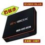 【易播】現貨不用等買就送好禮 EVBOX PLUS (4G+32G) 高規版 電視盒