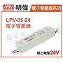 MW明偉 LPV-35-24 35W IP67 全電壓 防水 24V 變壓器 _ MW660006