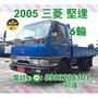 2005 三菱 堅達貨車 10尺半 3噸半貨車