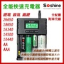 💥正版 Soshine H4 18650 萬能液晶顯示充電器 鎳氫 鐵鋰 可顯示充入的電量 非 Nitecore D4