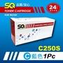 【SQ碳粉匣】FOR RICOH C250S 藍色環保碳粉匣(適 SP-C261DNw/SP-C261SFNw)