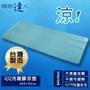 【睡眠達人irest】QQ冷凝膠涼墊涼蓆(60x150cm*1件),不變硬,不發霉,可冷藏,可手洗,台灣專利+製造