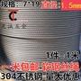 正宗304不銹鋼鋼絲繩  晾衣繩 牽引繩鋼繩鋼絲線 7*19 1.5mm