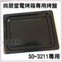 《PK電器》【尚朋堂電烤箱-專用烤盤】SO-3211專用