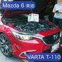 萬池王 Mazda 6 柴油版 電瓶更換 VARTA T-110  汽車電瓶 愛馬龍 國際牌 華達