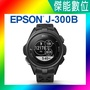 Epson Runsense J-300B J300B 全能三鐵錶【現貨 公司貨】 鐵人教練 水下心率