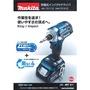 ㊣松下電動工具 Makita 牧田 DTD171 空機 整組 18V 充電式衝擊起子機 台灣公司貨 大陸製
