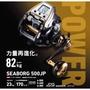 DAIWA 19 SEABORG 500JP 高扭力版 電動捲線器