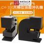 油壓沖孔機 鋼板沖孔機鐵板開孔器100噸沖孔機 原材料開孔機 厚度20mm 最大孔徑32mm CH-100